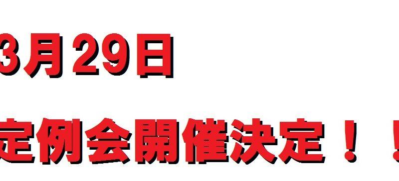 3月29日水曜定例会開催決定!!
