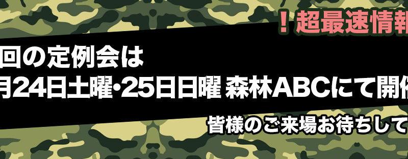 月に一度の森林定例会24・25日・土曜・日曜開催!!