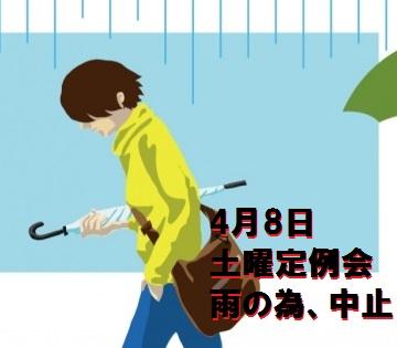 4月8日&9日定例会は、雨の為中止となります。