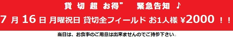 2018.6.24 定例会&貸切