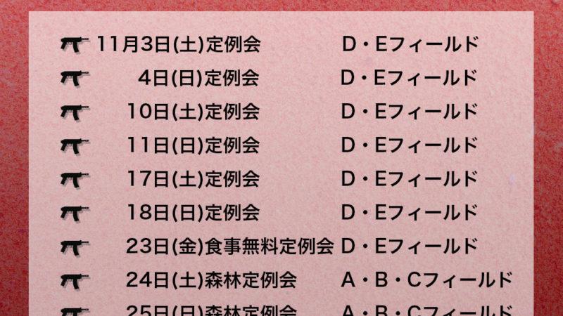 2018.9.16 定例会&貸切