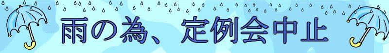 明日30日の定例会は台風接近の為中止