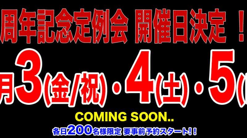 最新NEWS ~ 19.2.23 ~