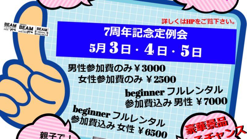 19.4.20㈯ 定例会 & 貸切 ABCE