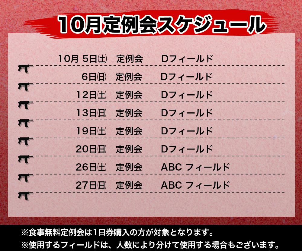 schedule10